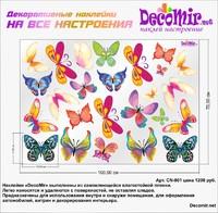 """Наклейка """"Бабочки №1"""""""