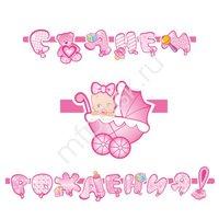PR Гирлянда буквы С Днем Рождения Малыш розовая 260 см