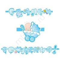 PR Гирлянда буквы С Днем Рождения Малыш голубая 260 см