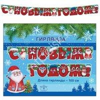 ZP Гирлянда буквы С Новым Годом Веселые буквы 160см
