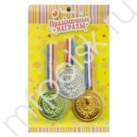 AB Комплект медалей 6см 3шт