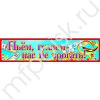 """FC Номер Свадьба """"Пьем, гуляем-нас не трогать!"""" арт 4037 20 шт./уп."""