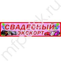 """FC Номер Свадьба """"Свадебный эскорт"""" арт 4003 20 шт."""