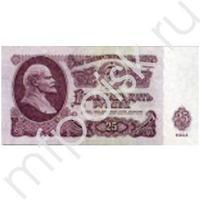 FG Деньги для выкупа СССР 25 руб