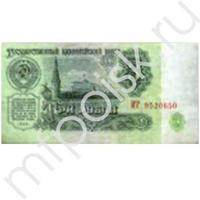 FG Деньги для выкупа СССР 3 руб