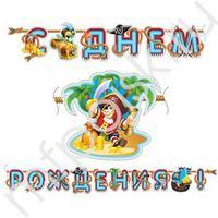 PR Гирлянда буквы С Днем Рождения Веселый Пират 310см