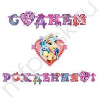 PR Гирлянда буквы С Днем Рождения Волшебные Питомцы 320см