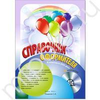 Справочник оформителя (книга+диск)