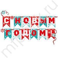 ZP Гирлянда буквы С Новым Годом флажки 2,5м