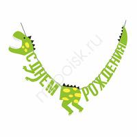 PR Гирлянда буквы С Днем Рождения Динозавр 160 см