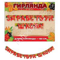ZP Гирлянда буквы Здравствуй, школа! 180см