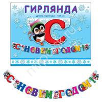 ZP Гирлянда буквы С Новым Годом Веселый зоопарк 180см