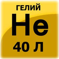 Гелий (40 л 150 атм)