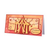 Подарочный сертификат Цирк