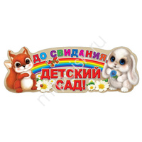 ZP Гирлянда До свидания, детский сад 100х35см