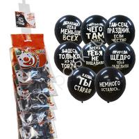 """M 12""""/30см Декоратор (шелк) BLACK 2 ст. рис Оскорбительные шарики С Днем Рождения 5шт (оптовая цена)"""