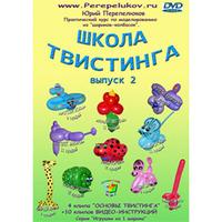 "DVD ""Школа твистинга"" выпуск 2"