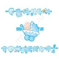 PR Гирлянда буквы С Днем Рождения Малыш голубая