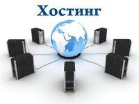 Аренда места на сервере для размещения сайта